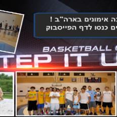 מחנה אימונים בכדורסל ארצות הברית